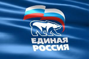 IV этап Конференции Ростовского регионального отделения партии «ЕДИНАЯ РОССИЯ»