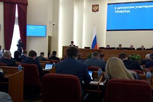 Заседание Законодательного Собрания Ростовской области