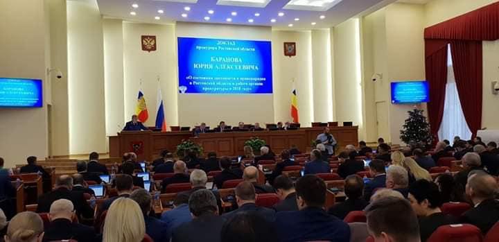 Заседание Законодательного собрания РО