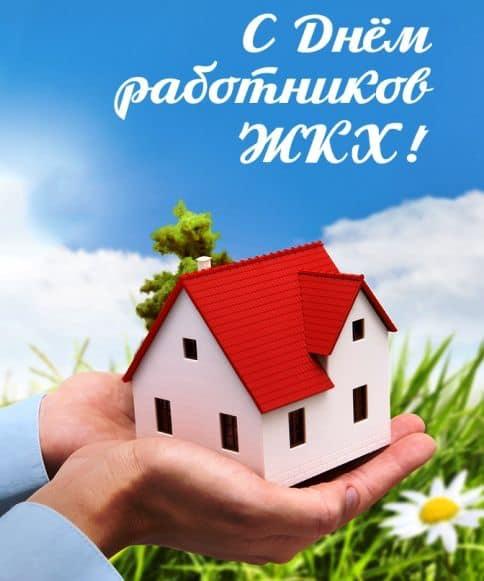 С днем работника жилищно-коммунального хозяйства и бытового обслуживания!