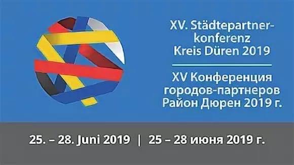 XV Конференция городов-партнеров