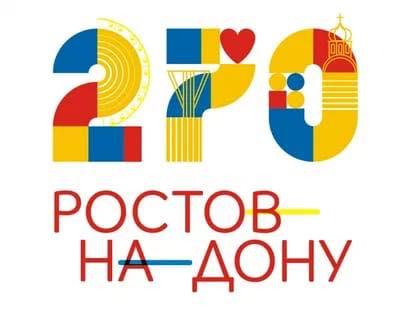 Уважаемые ростовчане, поздравляю Вас с 270-летним юбилеем города Ростова-на-Дону!