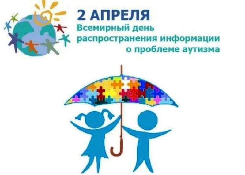 2 апреля - Всемирный день распространения информации о проблеме аутизм