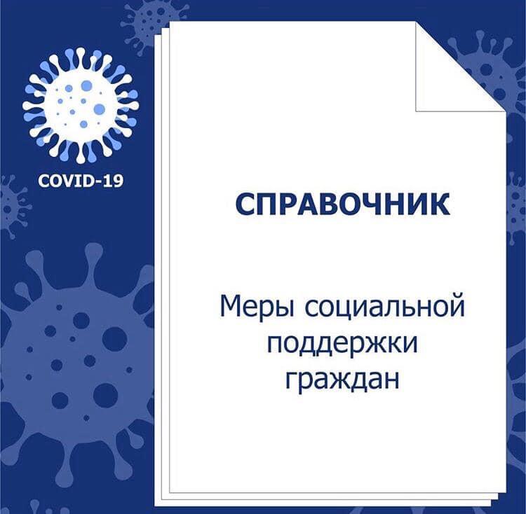 Справочник мерах социальной поддержки граждан в условиях противодействия распространению коронавирусной инфекции