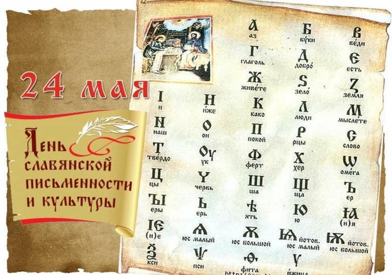 С днем славянской письменности и культуры!