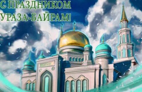 Поздравляю со священным праздником Ураза Байрам!