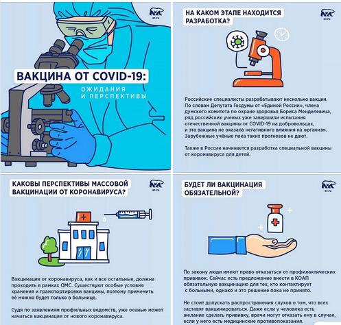 Информация о вакцине от COVID-19