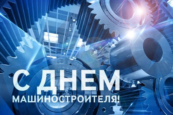 С Днем работника машиностроительной отрасли!