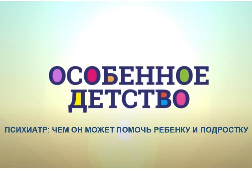 """Серия роликов об актуальных вопросах """"особенного"""" детства"""