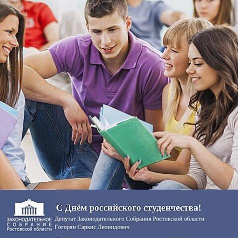 С Днём российского студенчества! 🎓