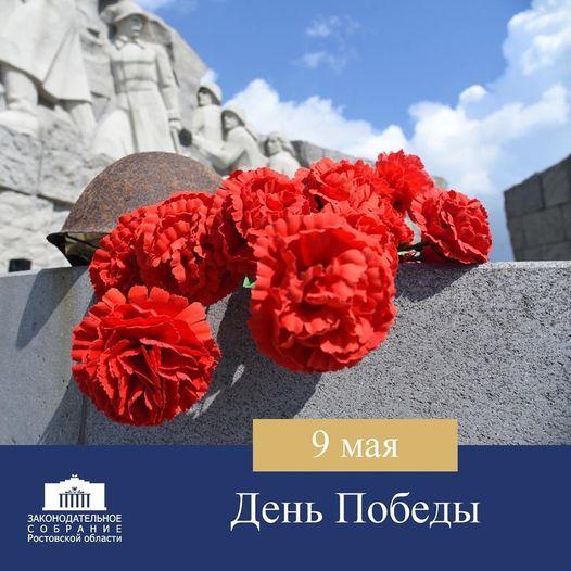 Поздравляю с Днём Победы!