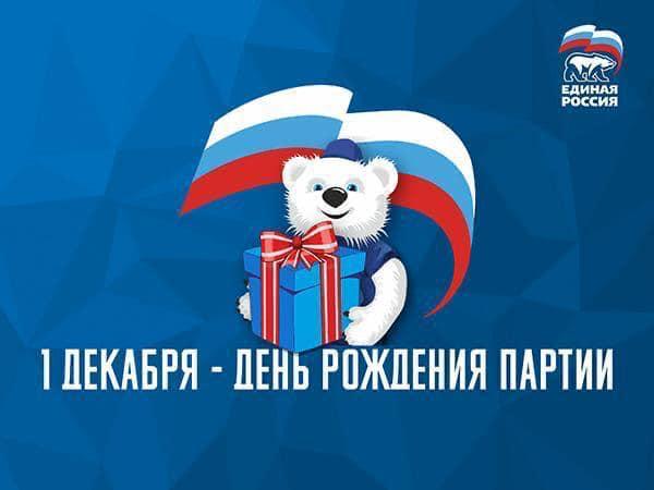 #ЕдинаяРоссия #ЕР61 #18летЕдинойРоссии