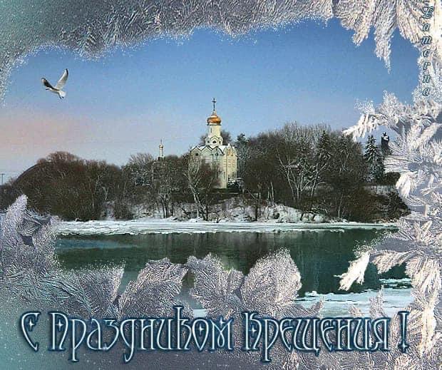С Крещением Господним! Благополучия, мира и добра!